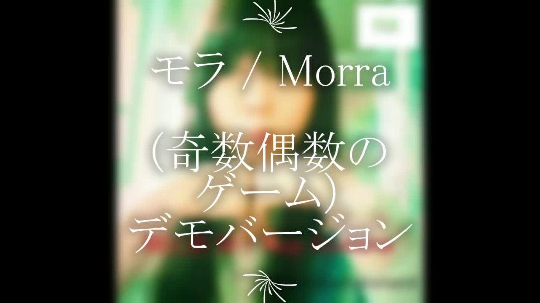 朝比奈類 モラ(Morra、奇数偶数のゲーム).mp4