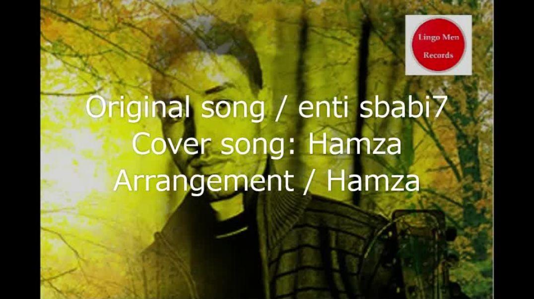 #波無座 = #Hamza   #Cover  #enti_sbabi7