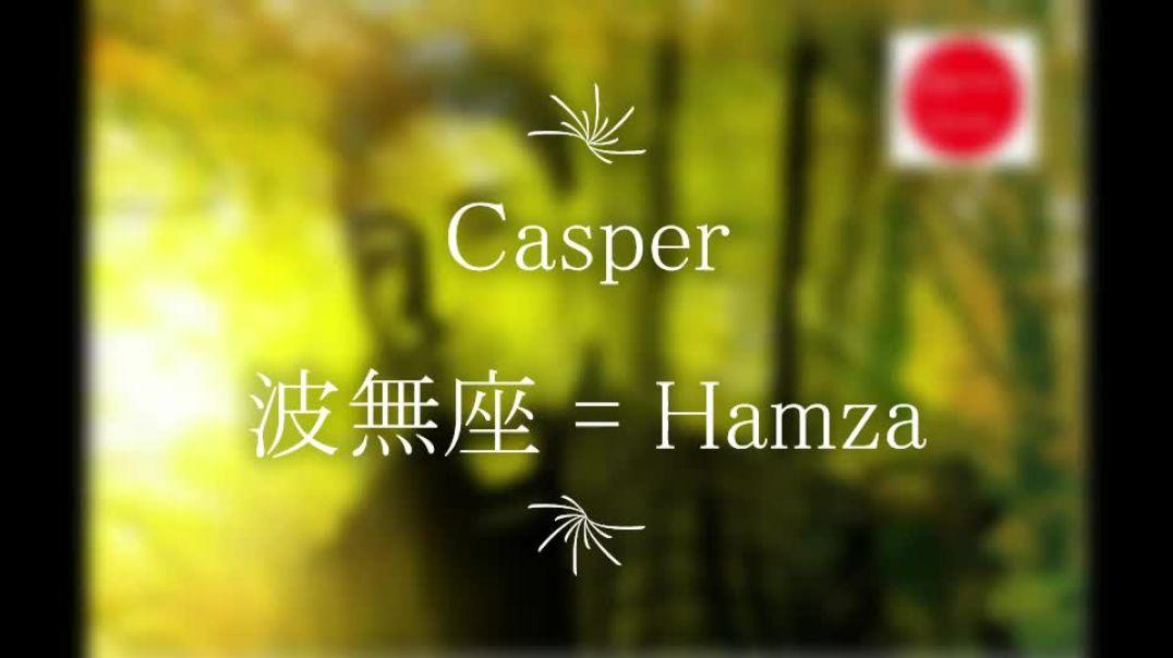 波無座 = Hamza Casper