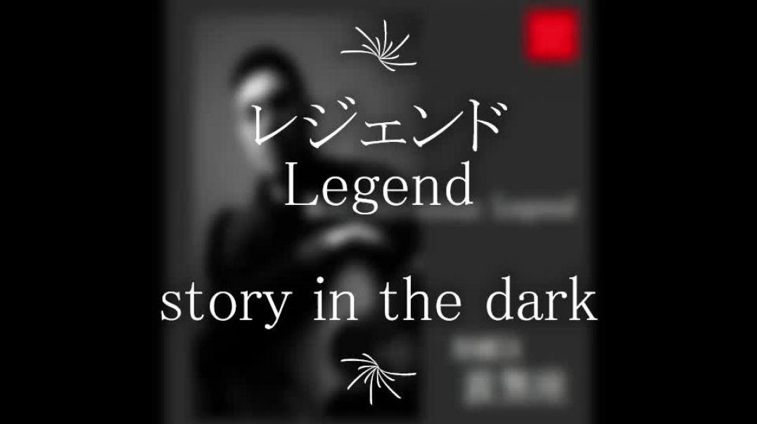 レジェンド story in the dark