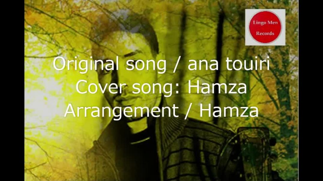 #波無座 = #Hamza  #Cover   #ana_touiri