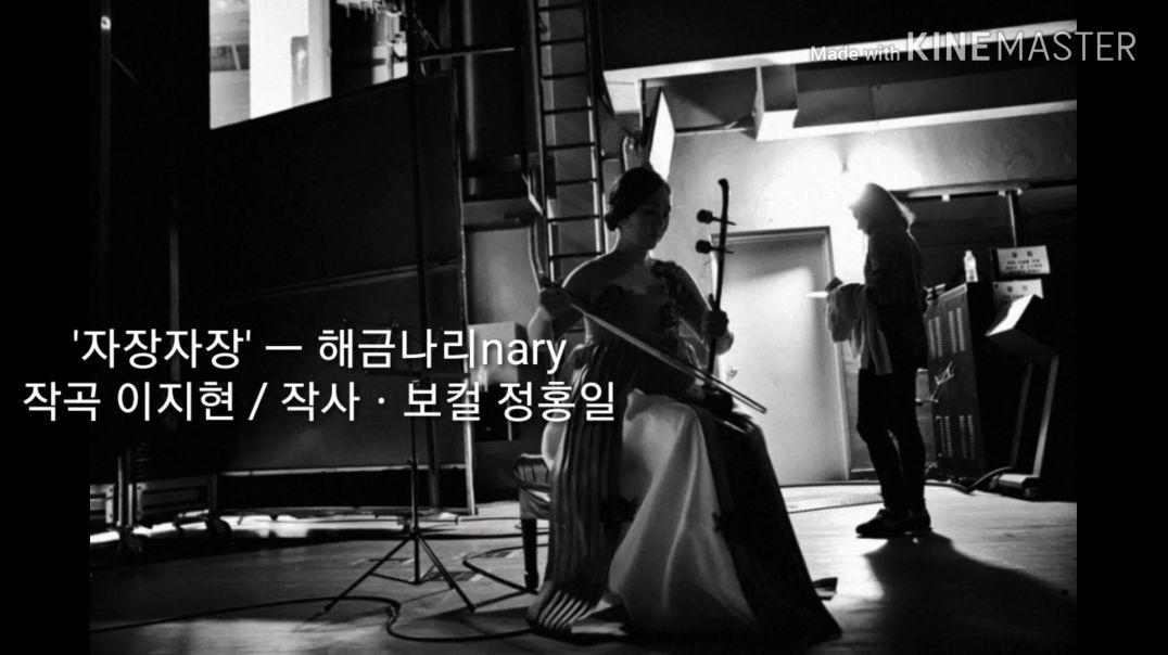 '자장자장' ㅡ 해금나리nary / 작곡 이지현 / 작사ㆍ보컬 정홍일