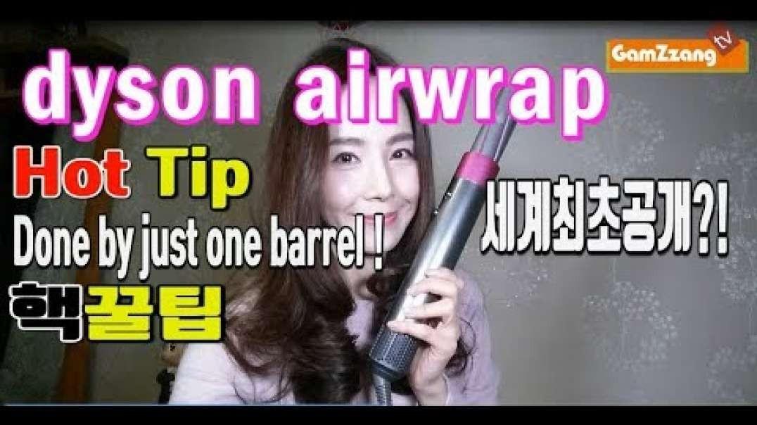 다이슨 에어랩 3분만에 멋진 웨이브 완성하는 팁.dyson airwrap hot tip.[GamZzang Pick]