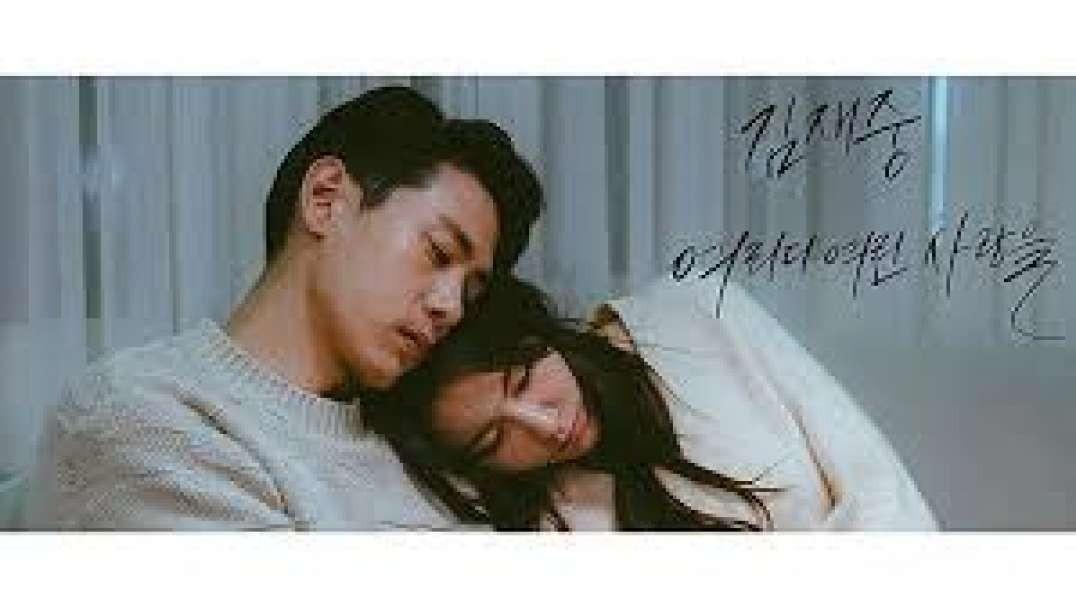 [MV] 김재중(KimJaeJoong) – 여리디여린 사랑을(Tender love)