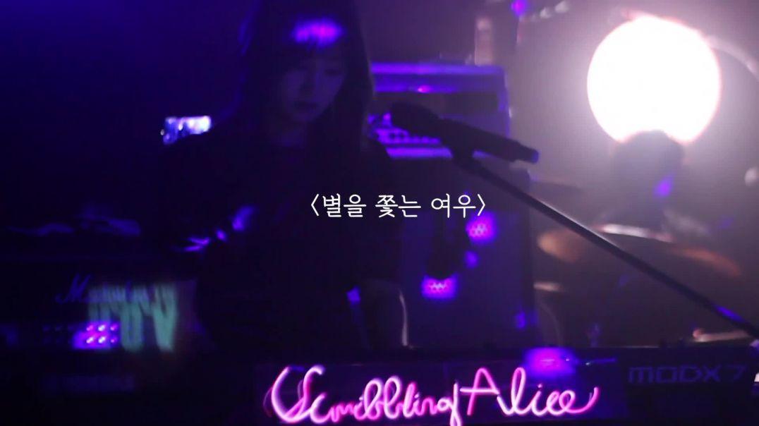 [Indieontact] [6] 시나 쓰는 앨리스 (2)