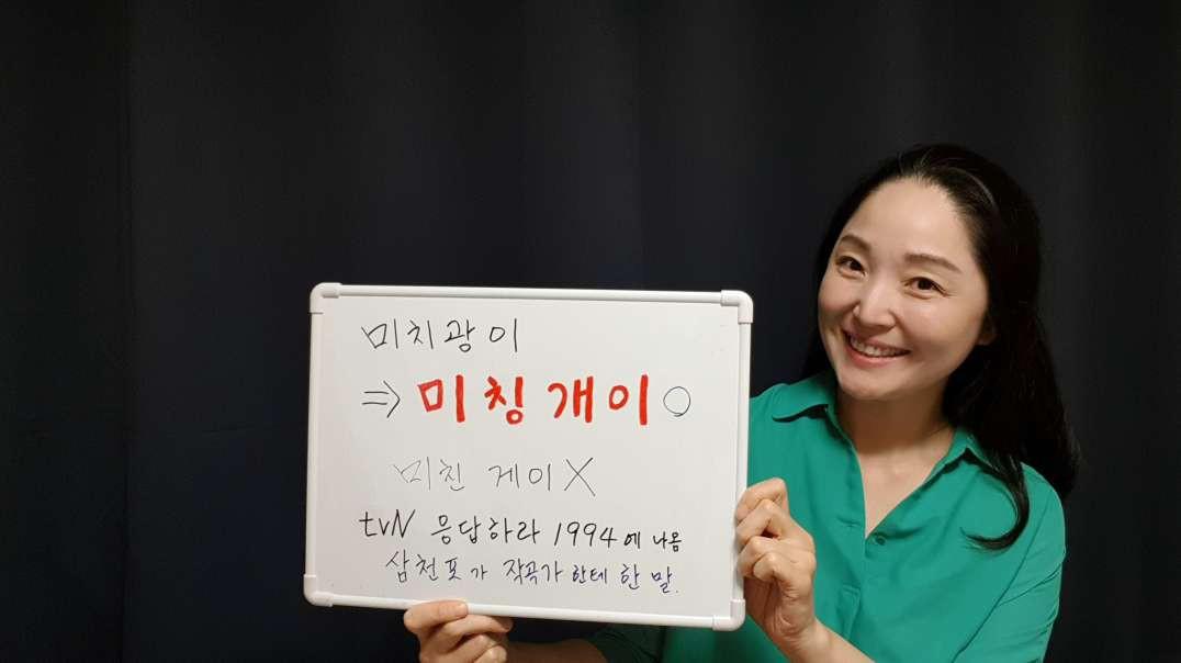 [오지랖 사투리 교실 - 6] tvN 드라마 응답하라 1944 등장 표현 & 경상도말 레슨