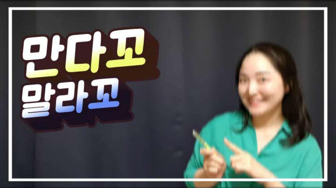 <오지랖 사투리 교실 - 3> 만다꼬