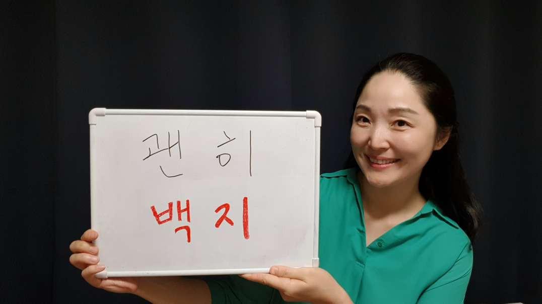 [오지랖 사투리 교실 - 7] 배우 유채목의 경상도말 레슨